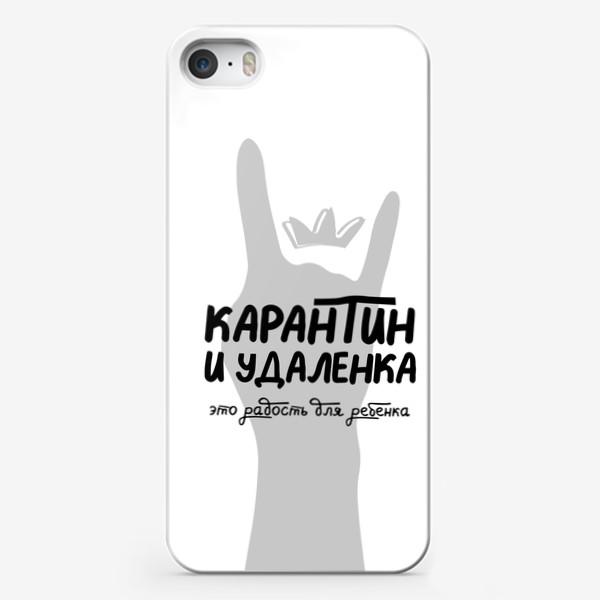 Чехол iPhone «Карантин и удаленка - это радость для ребенка. Коронавирус»
