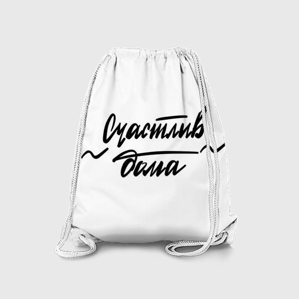 Рюкзак «Счастлив дома. На карантине. Коронавирус»