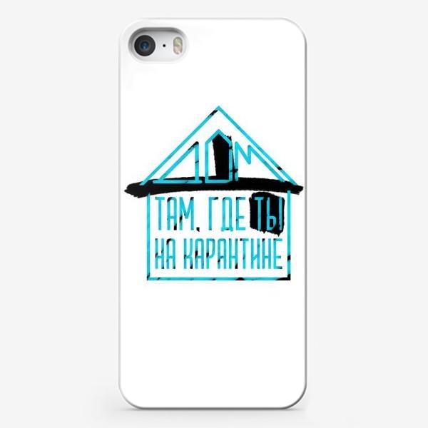 Чехол iPhone «Дом там, где ты на карантине»
