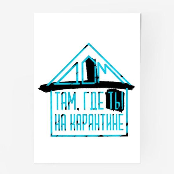 Постер «Дом там, где ты на карантине»