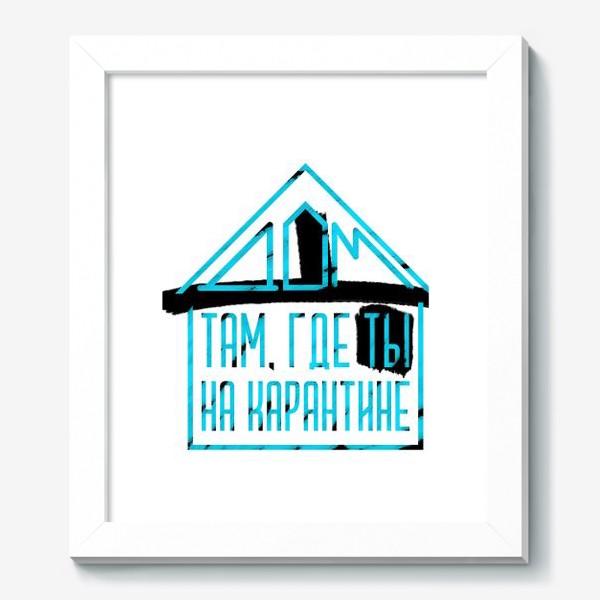 Картина «Дом там, где ты на карантине»