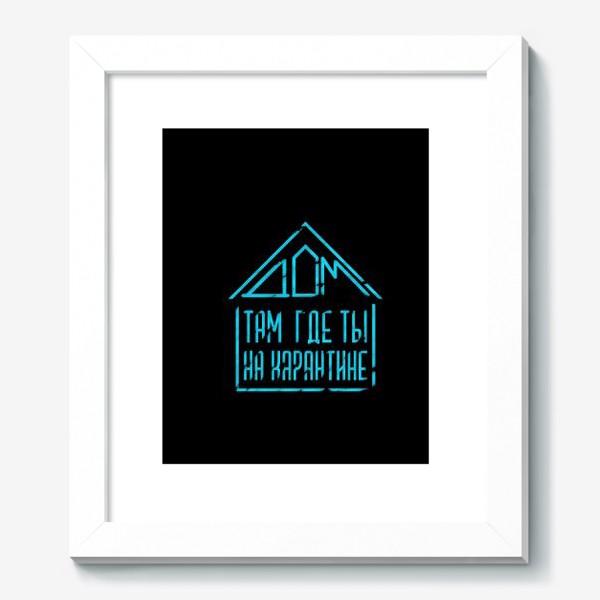 Картина «Дом там, где ты на карантине(на черном)»