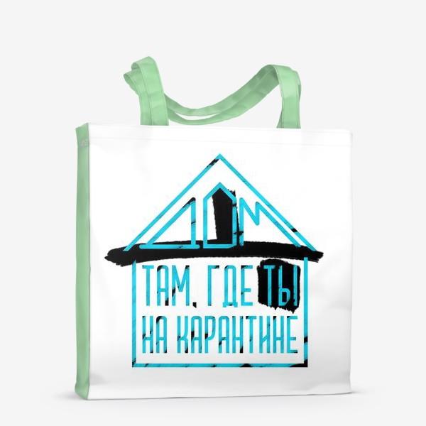 Сумка-шоппер «Дом там, где ты на карантине»