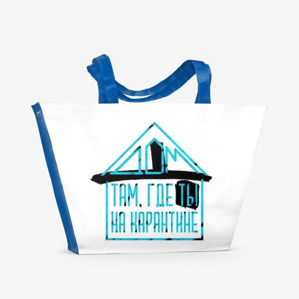 Пляжная сумка «Дом там, где ты на карантине»