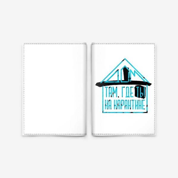 Обложка для паспорта «Дом там, где ты на карантине»