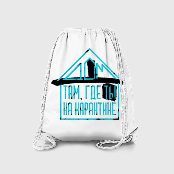 Рюкзак «Дом там, где ты на карантине»