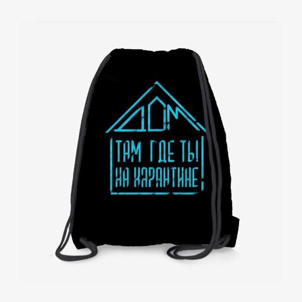 Рюкзак «Дом там, где ты на карантине(на черном)»