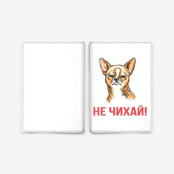 """Обложка для паспорта «Чихуа хуа """"не чихай""""»"""