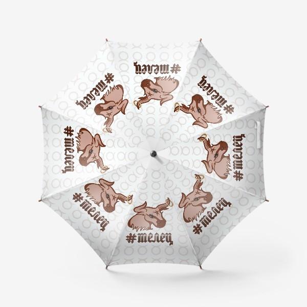 Зонт «Телец. С кольцом. Знак зодиака. »