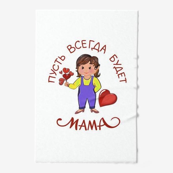 Полотенце «Пусть всегда будет мама! День мамы. Сердце для мамы.»