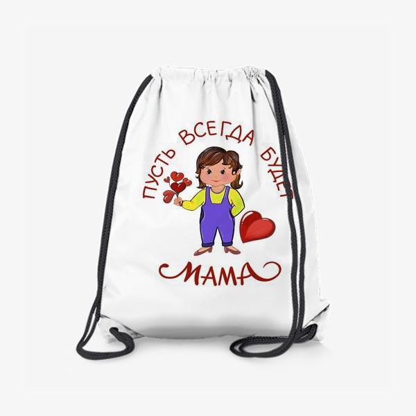 Рюкзак «Пусть всегда будет мама! День мамы. Сердце для мамы.»