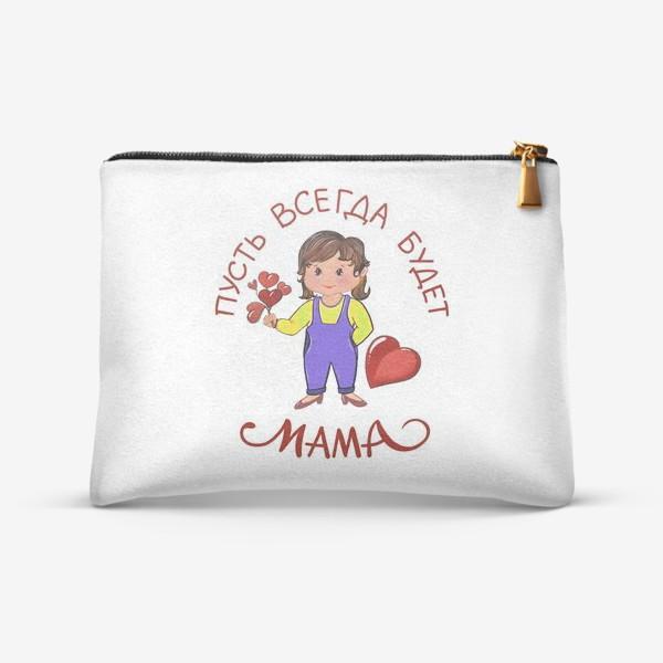 Косметичка «Пусть всегда будет мама! День мамы. Сердце для мамы.»
