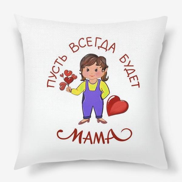 Подушка «Пусть всегда будет мама! День мамы. Сердце для мамы.»