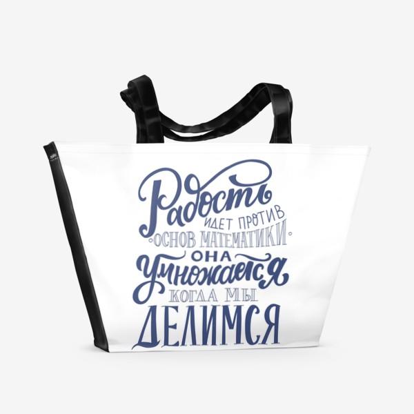 Пляжная сумка «Радость идет против основ математики: она умножается, когда мы делимся. Мудрость. Леттеринг»