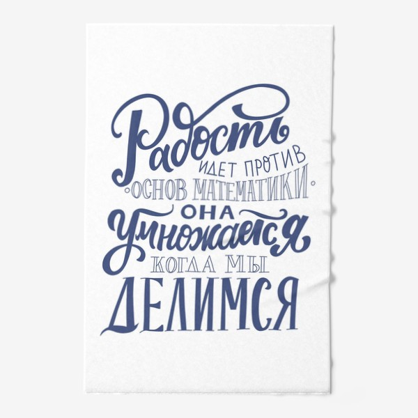 Полотенце «Радость идет против основ математики: она умножается, когда мы делимся. Мудрость. Леттеринг»