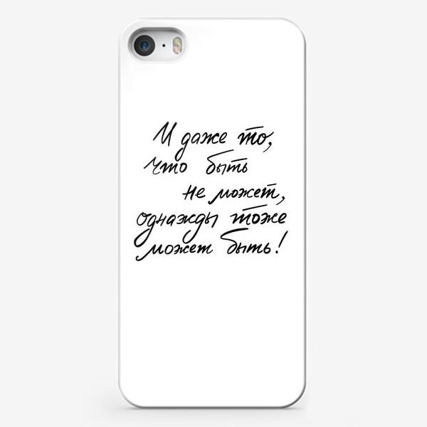Чехол iPhone «Всё может быть! Надпись. Цитата. Пожелание»
