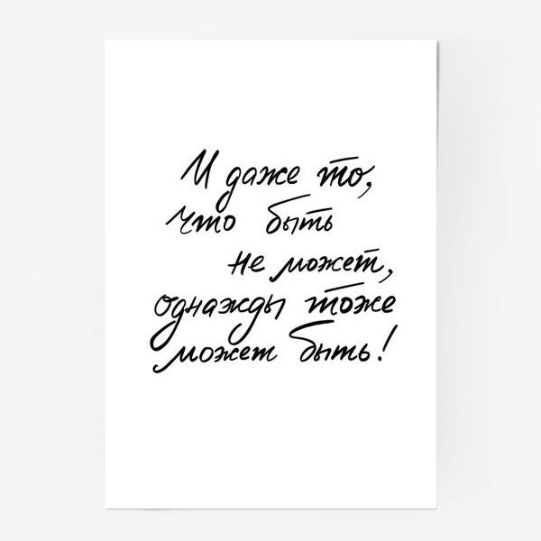 Постер «Всё может быть! Надпись. Цитата. Пожелание»