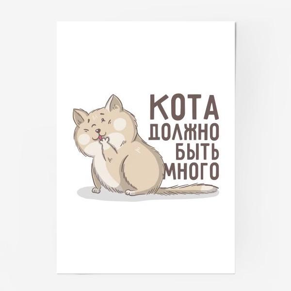 """Постер «""""Кота должно быть много""""»"""