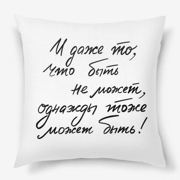 Подушка «Всё может быть! Надпись. Цитата. Пожелание»
