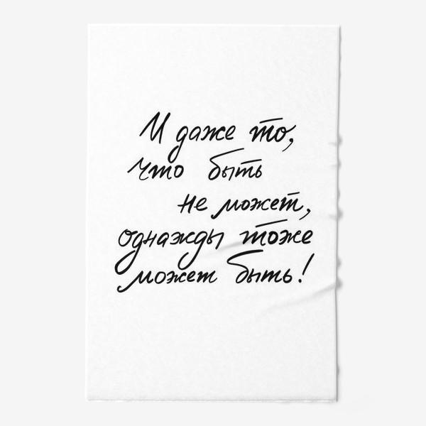 Полотенце «Всё может быть! Надпись. Цитата. Пожелание»