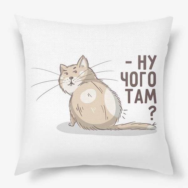 """Подушка «Недовольный кот. """"Ну чого там?""""»"""