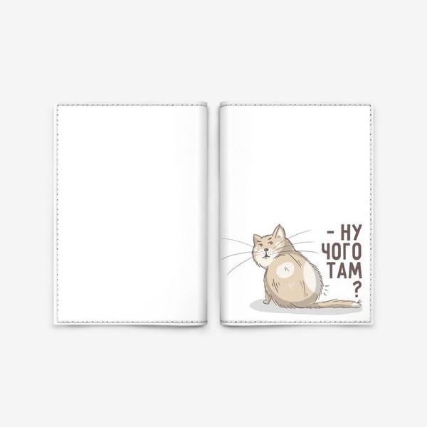 """Обложка для паспорта «Недовольный кот. """"Ну чого там?""""»"""