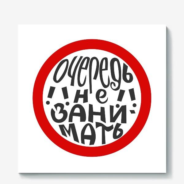 """Холст «Леттеринг с фразой """"Очередь не занимать"""" в красном круге.»"""