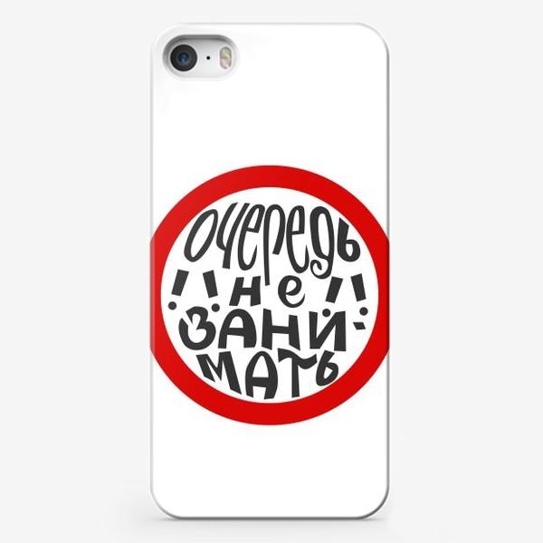 """Чехол iPhone «Леттеринг с фразой """"Очередь не занимать"""" в красном круге.»"""
