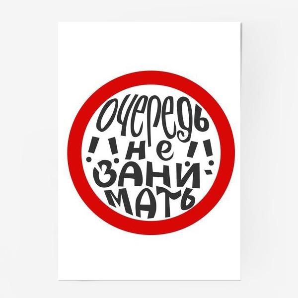 """Постер «Леттеринг с фразой """"Очередь не занимать"""" в красном круге.»"""