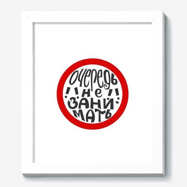 """Картина «Леттеринг с фразой """"Очередь не занимать"""" в красном круге.»"""