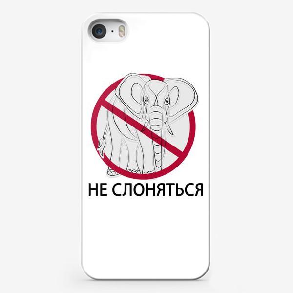 Чехол iPhone «Не слоняться! »