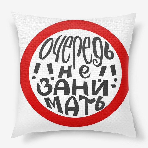 """Подушка «Леттеринг с фразой """"Очередь не занимать"""" в красном круге.»"""