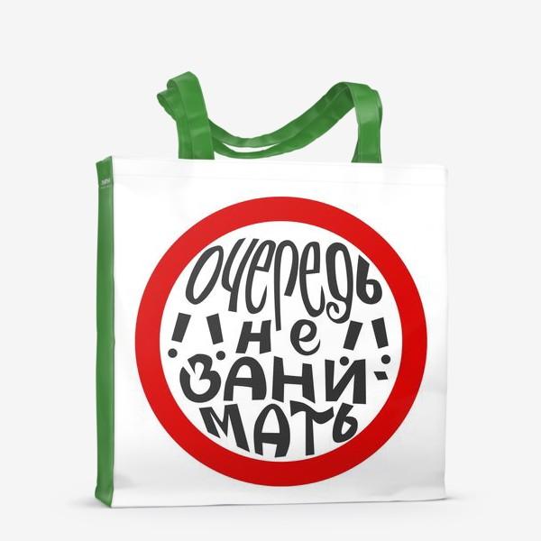 """Сумка-шоппер «Леттеринг с фразой """"Очередь не занимать"""" в красном круге.»"""
