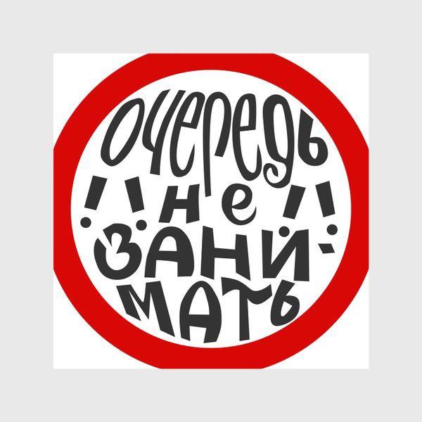 """Шторы «Леттеринг с фразой """"Очередь не занимать"""" в красном круге.»"""