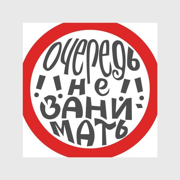 """Скатерть «Леттеринг с фразой """"Очередь не занимать"""" в красном круге.»"""