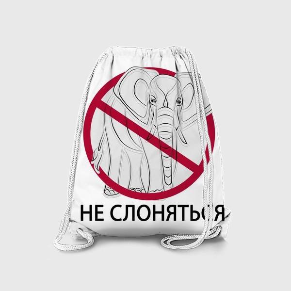 Рюкзак «Не слоняться! Коронавирус»
