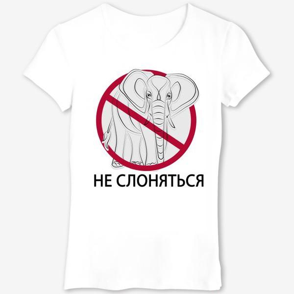 Футболка «Не слоняться! Коронавирус»