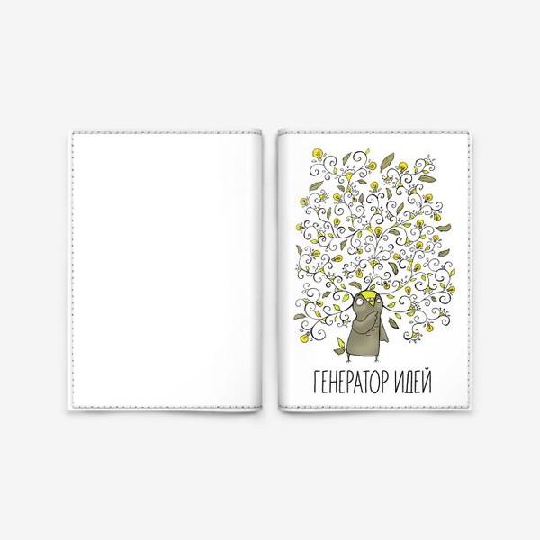 Обложка для паспорта «Генератор идей. Сова фантазерка, креативная, мечтательная»