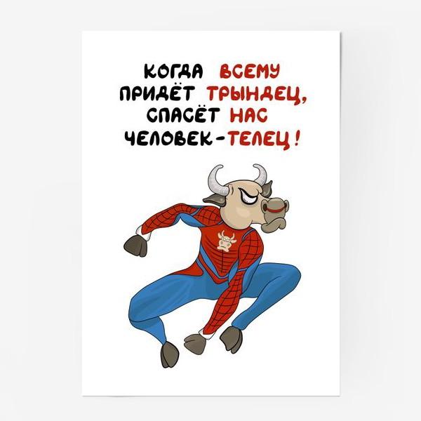 Постер «Человек - телец! Подарок тельцу. »
