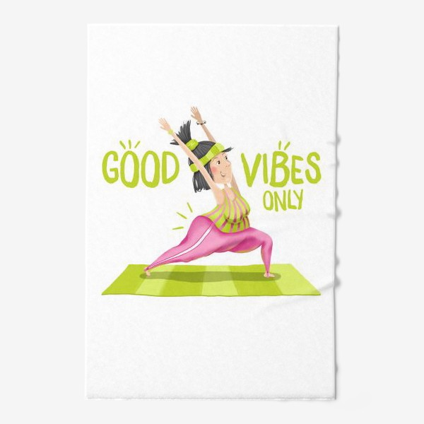 Полотенце «Йогиня. Good vibes only»