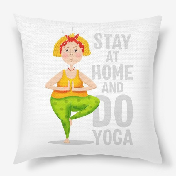 Подушка «Stay home and do yoga. Covid 19»