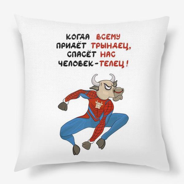 Подушка «Человек - телец! Подарок тельцу. »