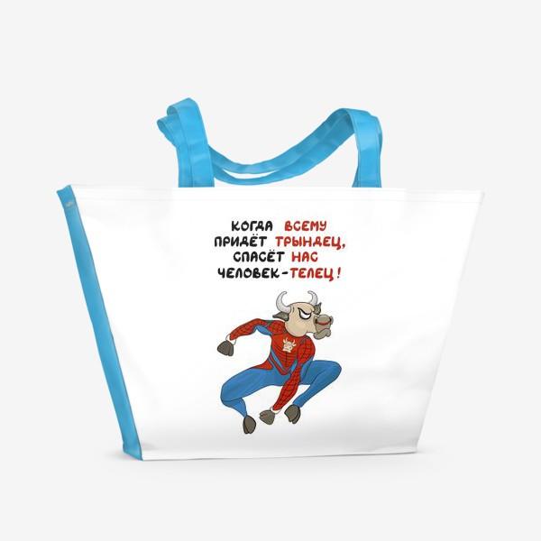 Пляжная сумка «Человек - телец! Подарок тельцу. »