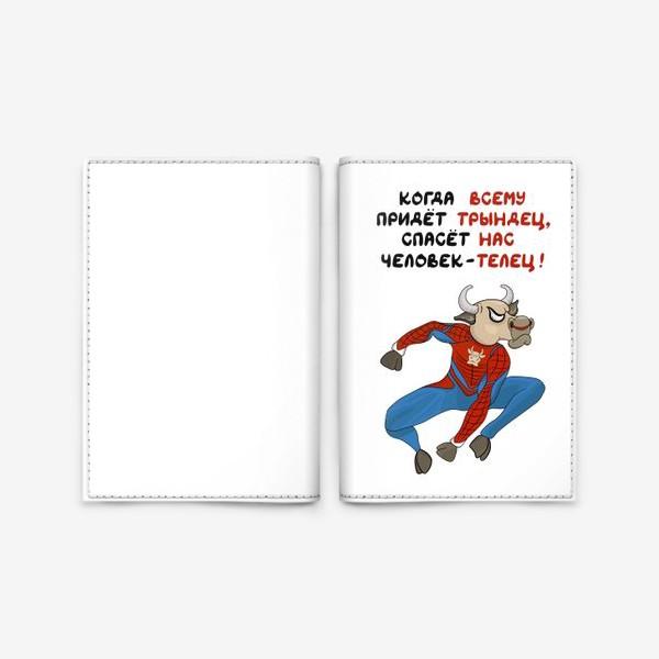 Обложка для паспорта «Человек - телец! Подарок тельцу. »