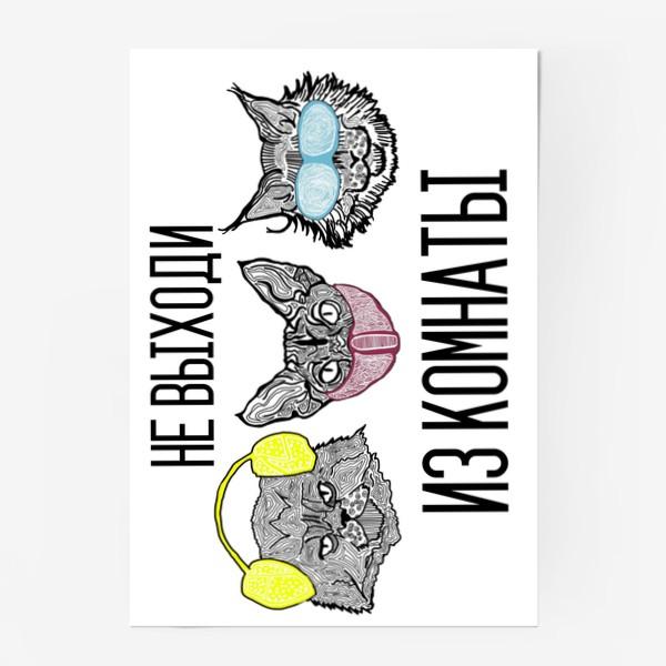 Постер «Три кота»