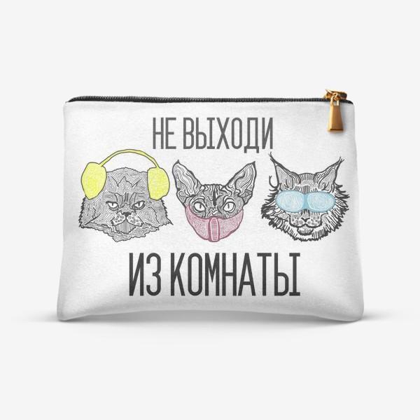 Косметичка «Три кота»