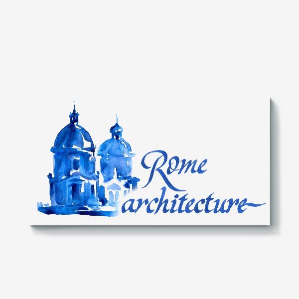 Холст «Италия. Рим»