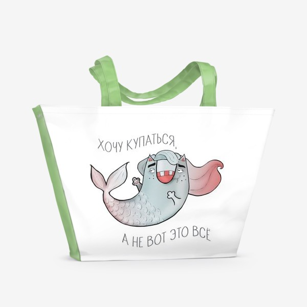 Пляжная сумка «Кот-русалка. Хочу купаться, а не вот это всё»