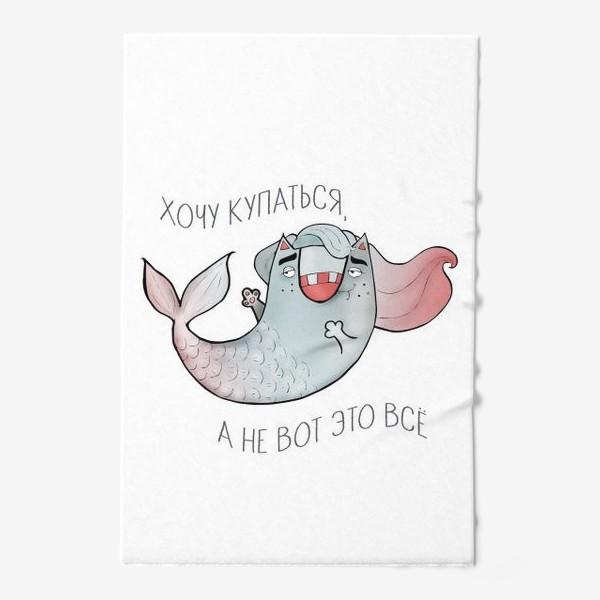 Полотенце «Кот-русалка. Хочу купаться, а не вот это всё. Подарок Рыбам. Знак Зодиака Рыбы»