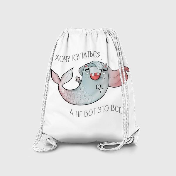 Рюкзак «Кот-русалка. Хочу купаться, а не вот это всё»